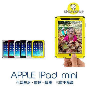 【dido shop】蘋果 APPLE iPad mini 平板保護套 三防平板金屬殼 防撞 防塵 防摔 YC098【預購】