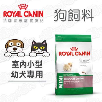 【法國皇家Royal Canin】室內小型幼犬專用 PRIJ27(4公斤)