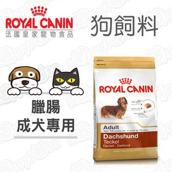 【法國皇家Royal Canin】臘腸成犬專用 PRD28(1.5公斤)