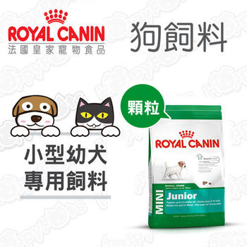 法國皇家Royal Canin 小型幼犬專用 APR33(4公斤)