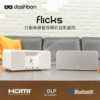 【Dashbon】Flicks 行動無線藍芽喇叭投影機家庭劇院 280WH