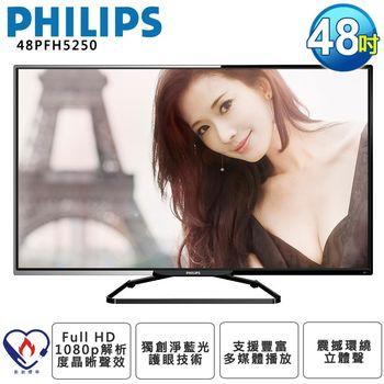 【PHILIPS飛利浦】 48吋Full HD LED液晶顯示器+視訊盒48PFH5250