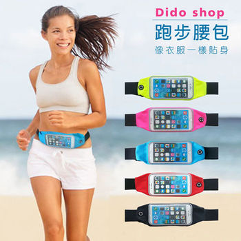 【dido shop】運動用 手機腰包 (SB052)