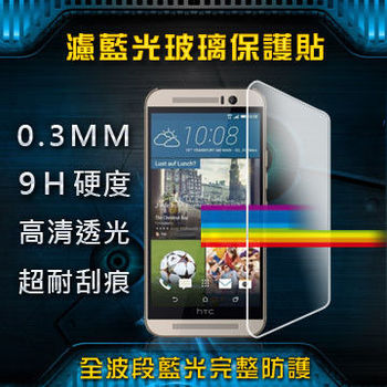 BRITECH 濾藍光玻璃保護貼 for HTC M9