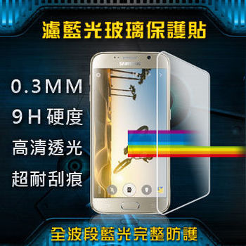 BRITECH 濾藍光玻璃保護貼 for Samsung S6