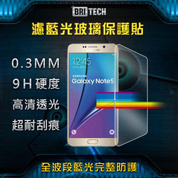 BRITECH 濾藍光玻璃保護貼 for Samsung Note5