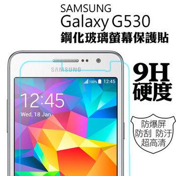 SAMSUNG Galaxy G530 9H鋼化玻璃螢幕保護貼
