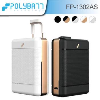 POLYBATT FP-1302AS 行李箱造型行動電源 8200mAh