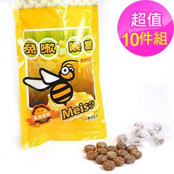 【免嗽】天然蜂膠潤喉糖(24顆/包)X10
