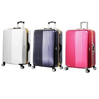 Rowana拜金鋁框旗艦行李箱(29吋+25吋)