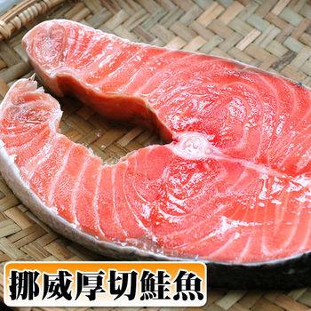 【築地一番鮮】挪威嚴選中段厚切鮭魚4片組(370-390g/片)