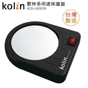 【Kolin歌林】多用途保溫盤KCS-LN1015