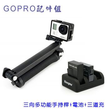 GoPro 配件組 三向多功能手持桿+ HERO4電池 + 三充電座
