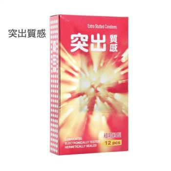 【保險套世界精選】突出質感(粗顆粒)保險套(12入)