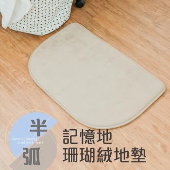 超回彈優質珊瑚絨厚實半圓地墊 弧形半圓彈力棉夾層地墊 地毯 (共六色) 兩入組