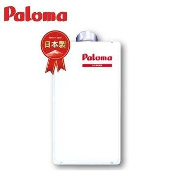 【Paloma】PH2-28RDVS 屋內強制排氣熱水器28L 天然瓦斯 (日本原裝/日本製造/美國現役機種)