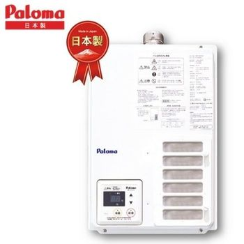 【Paloma】PH-163EWHFS 屋內強制排氣熱水器16L 天然瓦斯 (日本原裝/日本製造/日本現役機種)
