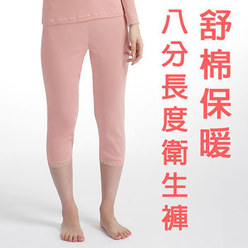 [MIGER密格內衣]舒棉長袖衛生褲2件組-台灣製