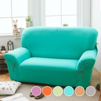 【格藍傢飾】 繽紛樂彈性沙發套1+2+3人座