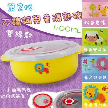 【美優家】第2代歡樂馬戲團不鏽鋼兒童隔熱碗400ml(雙緣)