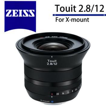 Carl Zeiss Touit 2.8/12 (公司貨) For X-mount