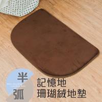 超回彈 珊瑚絨厚實半圓地墊 弧形半圓彈力棉夾層地墊 地毯 ^#40 共六色 ^#41