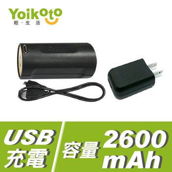 【Yoikoto.輕生活】18650鋰電池 USB充電式鋰電池3.7V 2600mAh