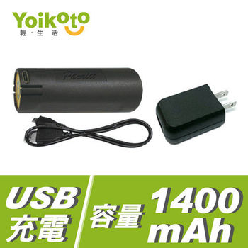 【Yoikoto.輕生活】18500鋰電池 USB充電式鋰電池3.7V 1400mAh
