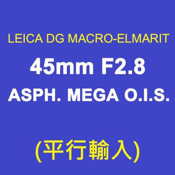 Panasonic LEICA DG MACRO-ELMARIT 45mm F2.8 ASPH. MEGA O.I.S. 微距鏡頭(平行輸入)
