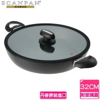 【丹麥SCANPAN】思康IQ系列主廚鍋 32CM(電磁爐可用)SC6411-32