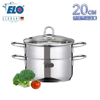 《德國ELO》Rubin 不鏽鋼高身湯鍋20公分(送高身蒸籠)