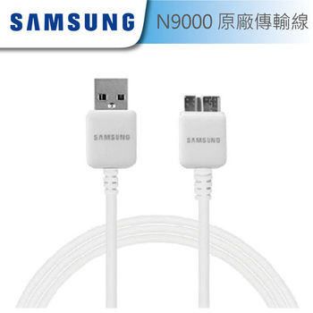 SAMSUNG N9000 / Note 3 s5 I9600 原廠傳輸線
