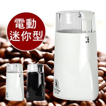 【日本寶馬牌】電動磨咖啡豆機(2色可選)