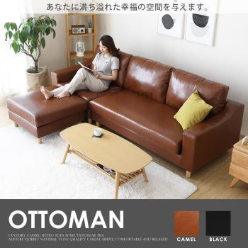 H&D 奧力維時尚L型皮沙發(二色)