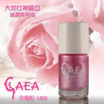 【GAEA】大地女神-蓋亞醇溶性無毒指甲油(果凍系 J002)