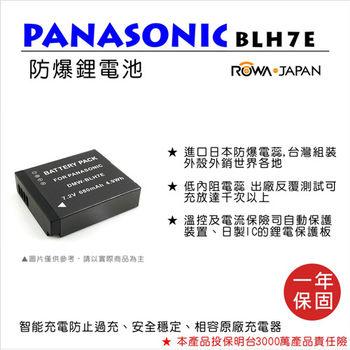 For Panasonic BLH7 鋰電池 DMW- BLH7 GM1 GM5 GF7 高容量防爆電池 原廠充可用 另售iphone 6保護貼