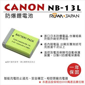 For Canon NB-13L 鋰電池 G7x G7X NB13L 高容量防爆電池 原廠充可用