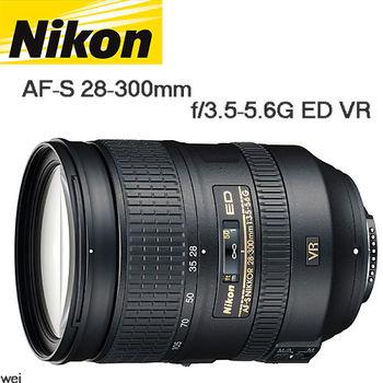 Nikon AF-S 28-300mmF3.5-5.6G ED VR (公司貨)