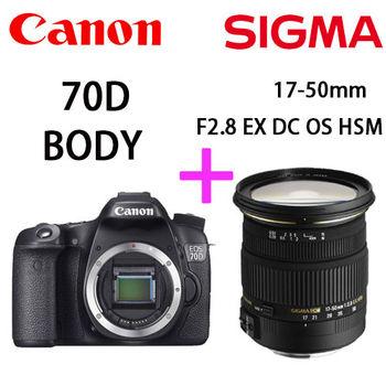 [64G+電池組]【Canon】 EOS 70D 單機身+ SIGMA 17-50mm F2.8 EX DC OS HSM(公司貨)