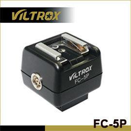 Viltrox FC-5P 閃光燈觸發熱靴 有PC孔