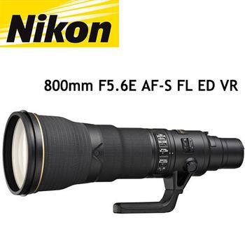 Nikon AF-S NIKKOR 800mm f5.6E FL ED VR (公司貨)