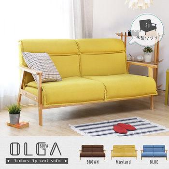 【H&D】OLAG 歐拉格日系多彩高背三人沙發-3色