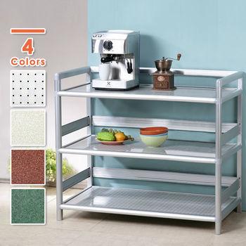 Homelike 鋁合金3尺三層置物架(四色任選)