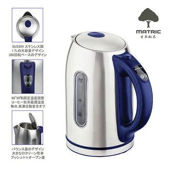 日本松木MATRIC不鏽鋼定溫溫控快煮壺MG-KT1702