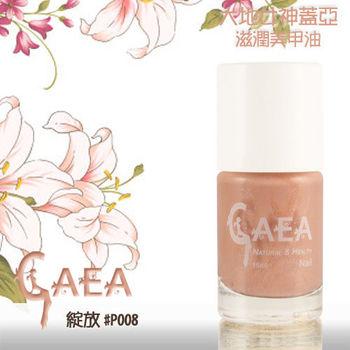 【GAEA】大地女神-蓋亞醇溶性無毒指甲油(珠光系 P008)