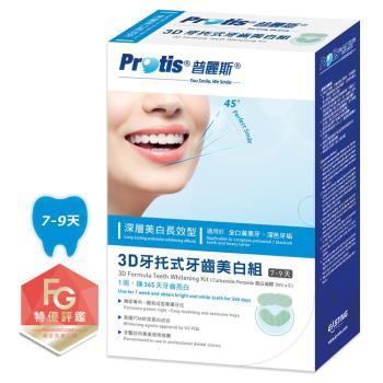 全新包裝-Protis普麗斯3D牙托式牙齒美白進階組(深層長效7-9天)