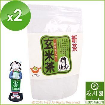《石川園》純正和風玄米茶(含京都產抹茶)茶包(5克*18包)2入