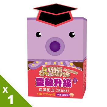 【信東生技】巧思蜜 兒童海藻DHA咀嚼錠