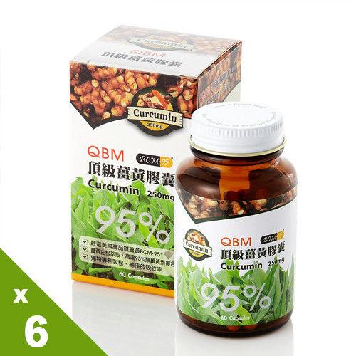 QBM頂級薑黃膠囊健康樂活(60顆/瓶)6入組