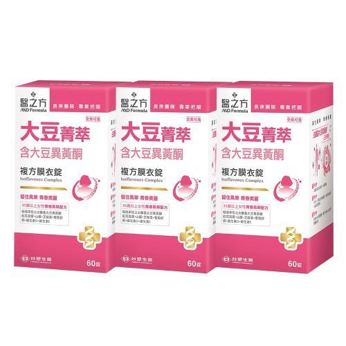 【台塑生醫】大豆菁萃複方膜衣錠(60錠) 3瓶/組